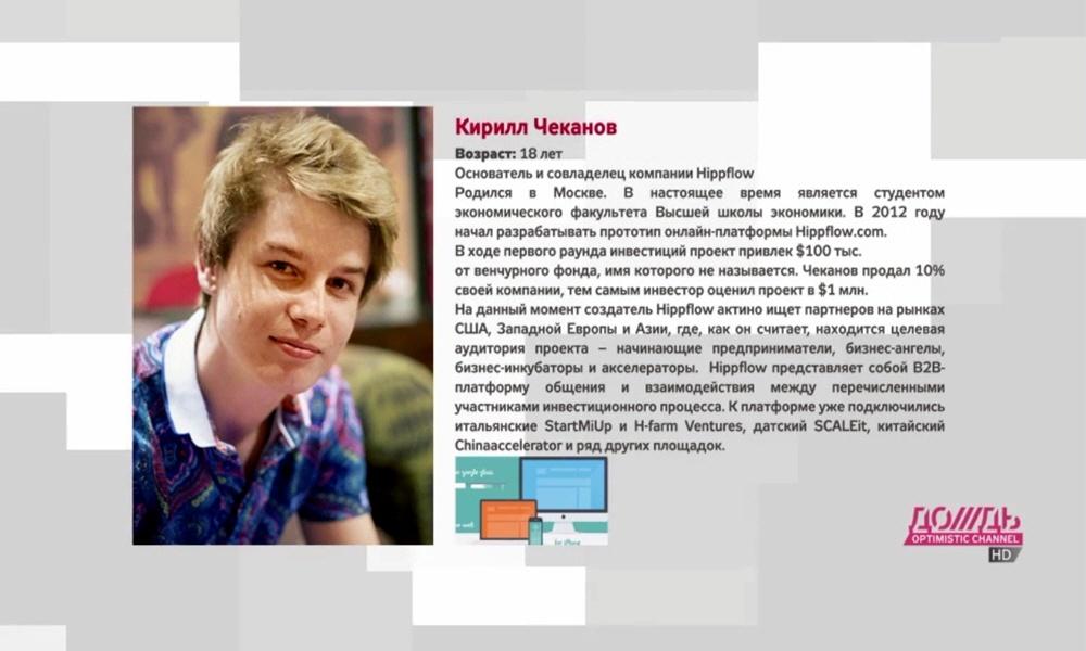 Кирилл Чеканов биография фото