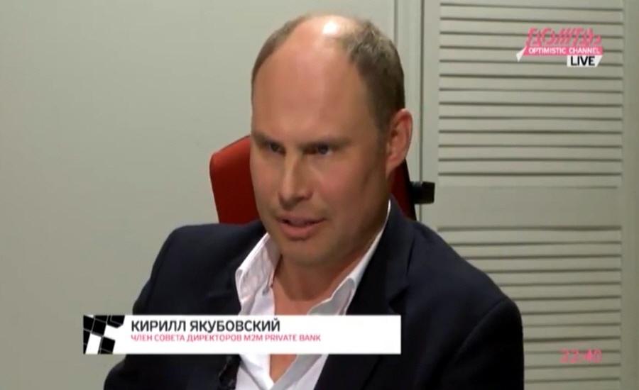 Кирилл Якубовский - бенефициар и член совета директоров М2М Прайвет банка