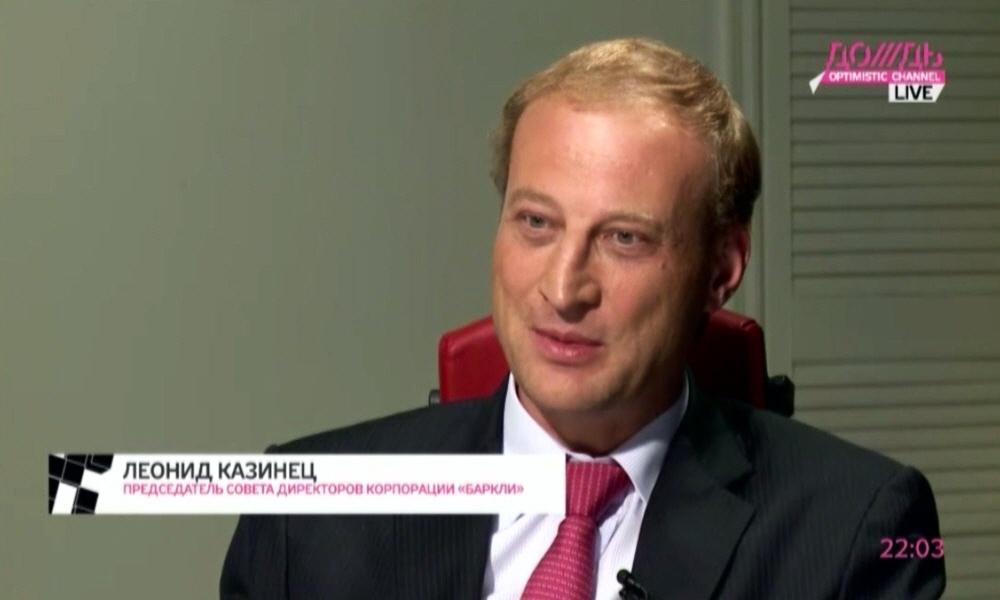 Леонид Казинец председатель совета директоров и владелец корпорации Баркли