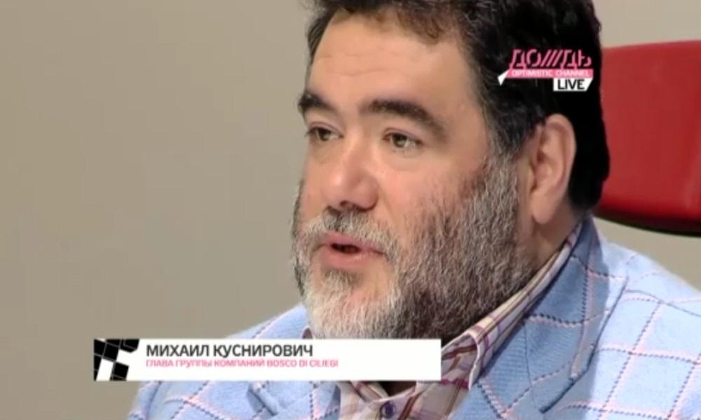 Михаил Куснирович - глава группы компаний Bosco Di Ciliegi