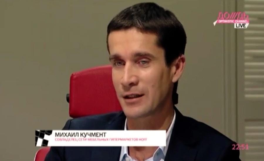 Михаил Кучмент - совладелец и вице-президент сети мебельных гипермаркетов Hoff