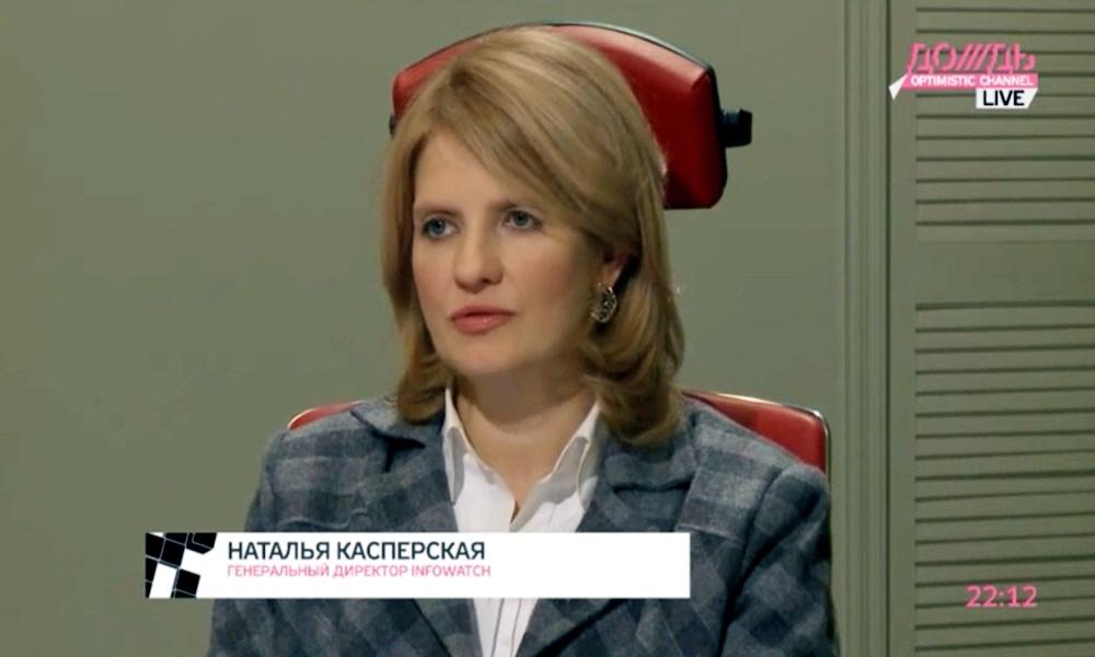 Наталья Касперская - генеральный директор компании InfoWatch
