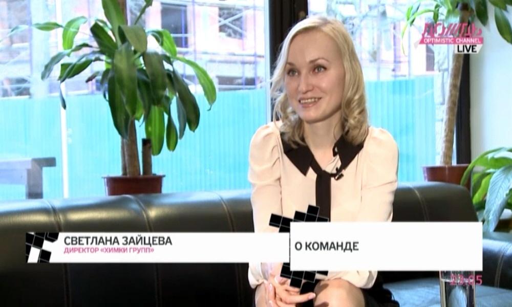 Светлана Зайцева директор компании Химки Групп