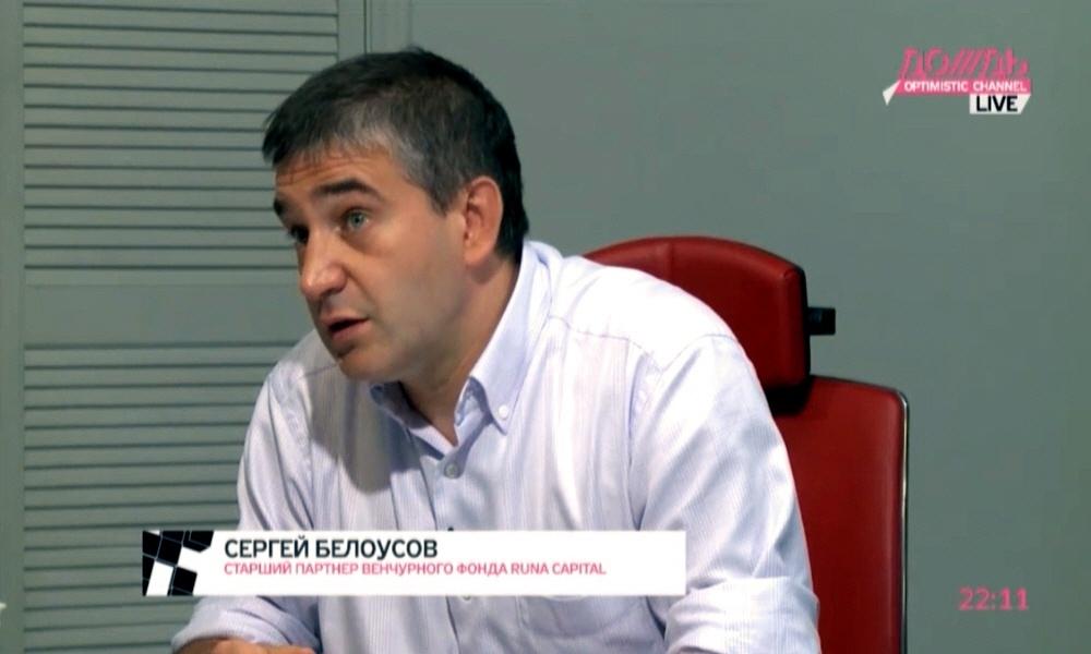 Сергей Белоусов основатель компании Parallels