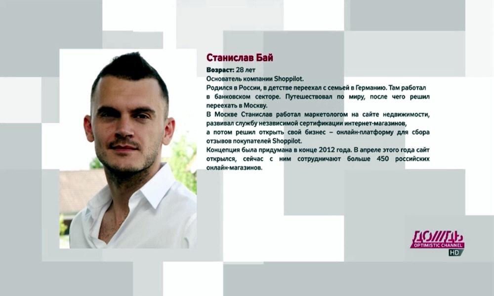 Станислав Бай биография фото