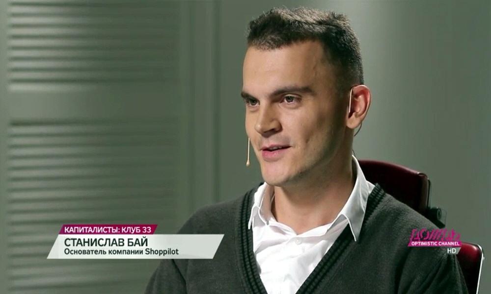 Станислав Бай - основатель компании Shoppilot