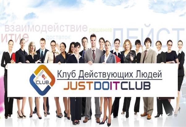 Клуб Действующих Людей