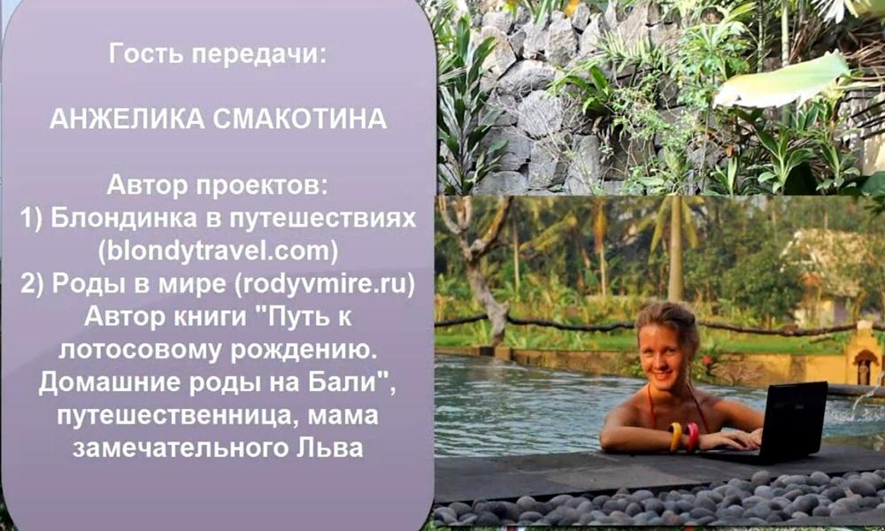Анжелика Смакотина - создательница интернет-проекта Роды в мире