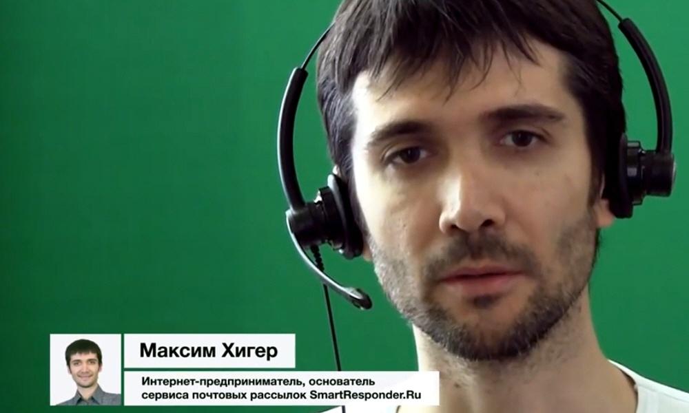 Максим Хигер - интернет предприниматель
