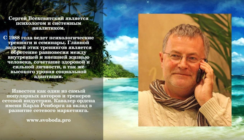 Сергей Всехсвятский - психолог, системный аналитик, тренер, коуч