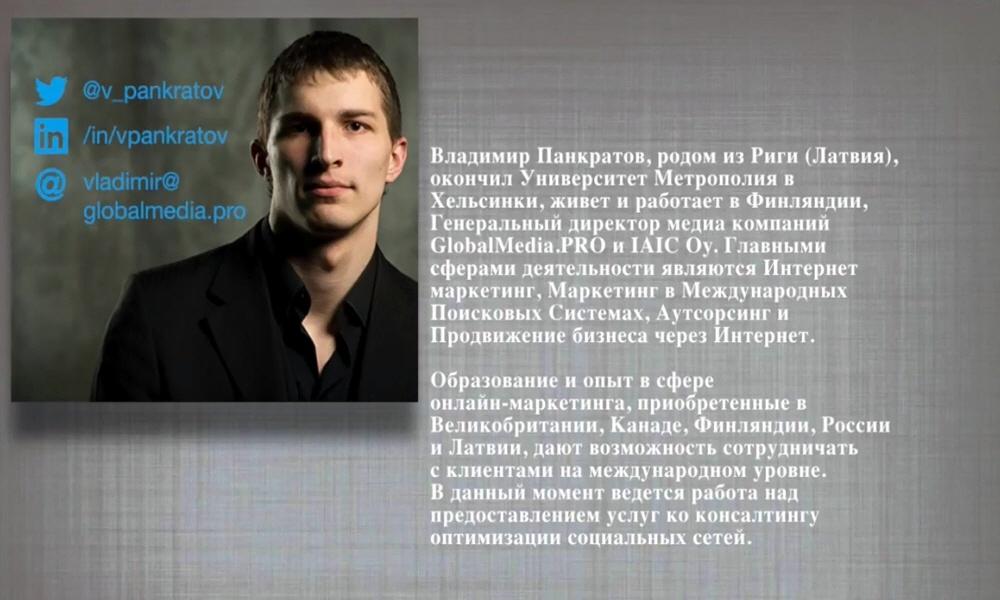 Владимир Панкратов - директор консалтинговых компаний IAIC и GlobalMedia