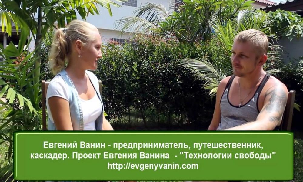 Евгений Ванин - манимэйкер, блогер и путешественник