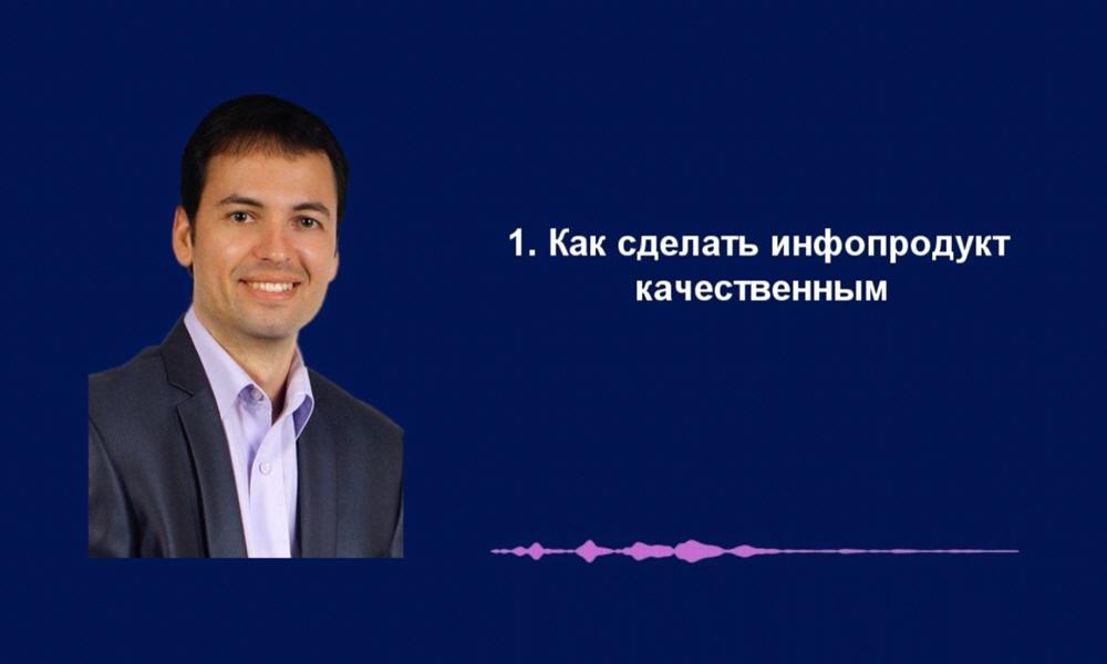Кирилл Лейцихович каким должен быть качественный информационный продукт