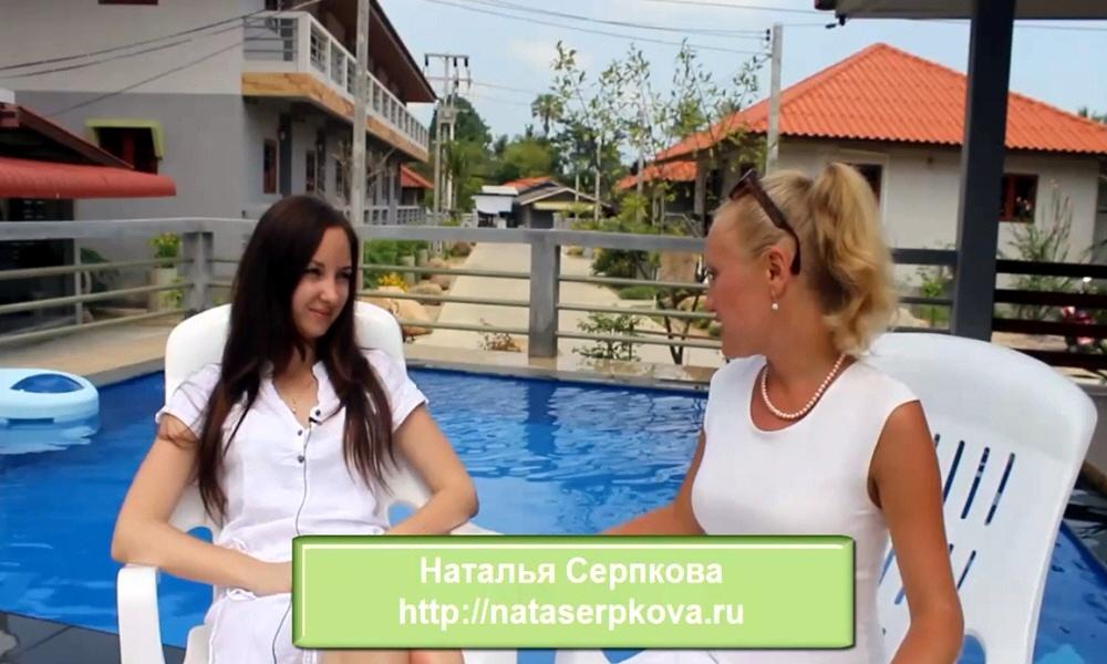 Наталья Серпкова - инвестор в недвижимости