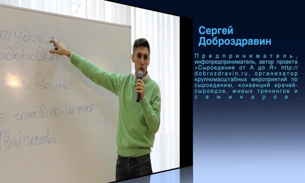 Сергей Доброздравин - эксперт в области сыроедения,