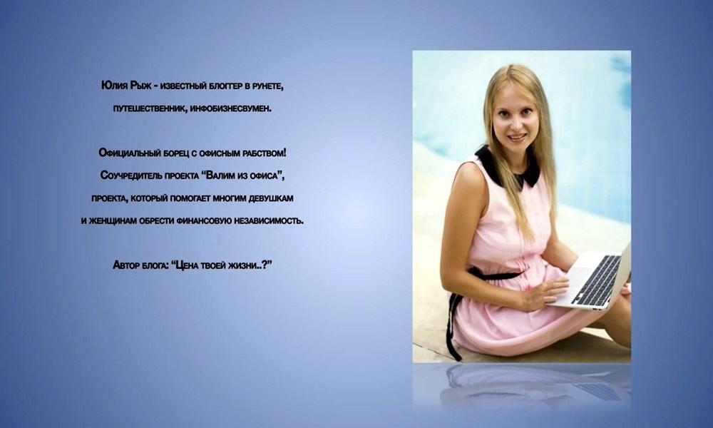 Юлия Рыж инфобизнесвумен владелица блога Цена твоей жизни