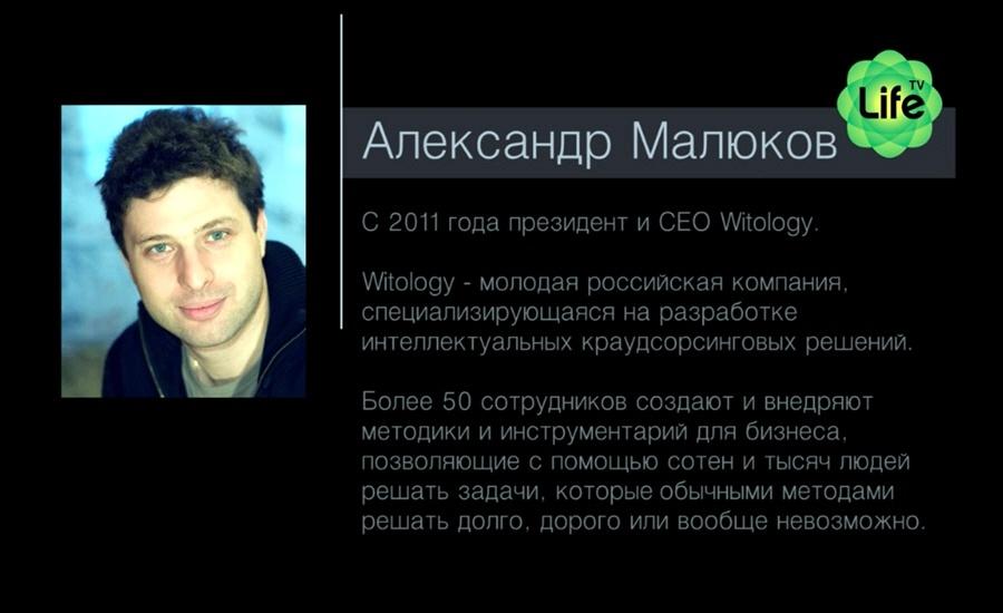Александр Малюков в программе LifeTV