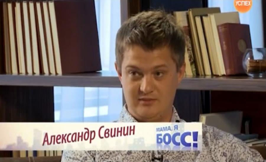 Александр Свинин - основатель компании Smart Start Мама я босс на телеканале Успех