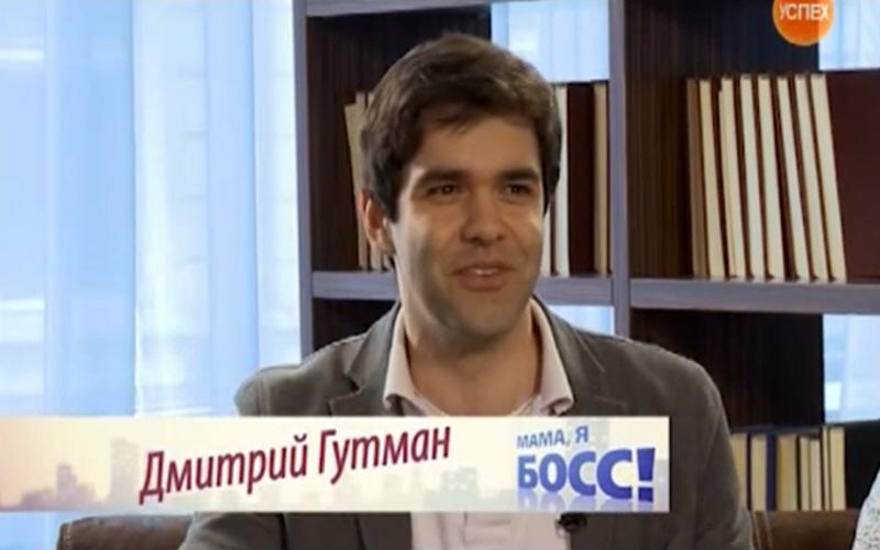 Дмитрий Гутман - управляющий Солнечногорского опытно-экспериментального механического завода Мама я босс на телеканале Успех