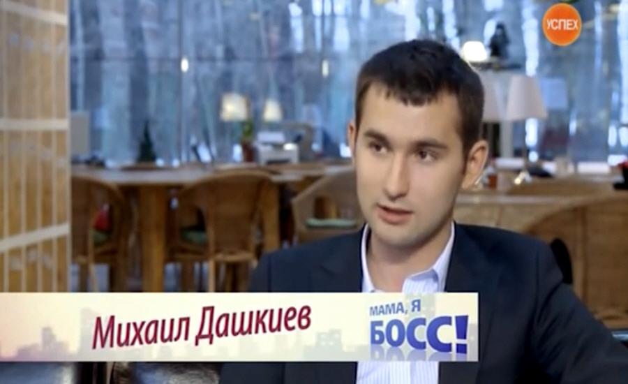 Михаил Дашкиев -  соучредитель и один из руководителей международного сообщества молодых предпринимателей Бизнес-Молодость