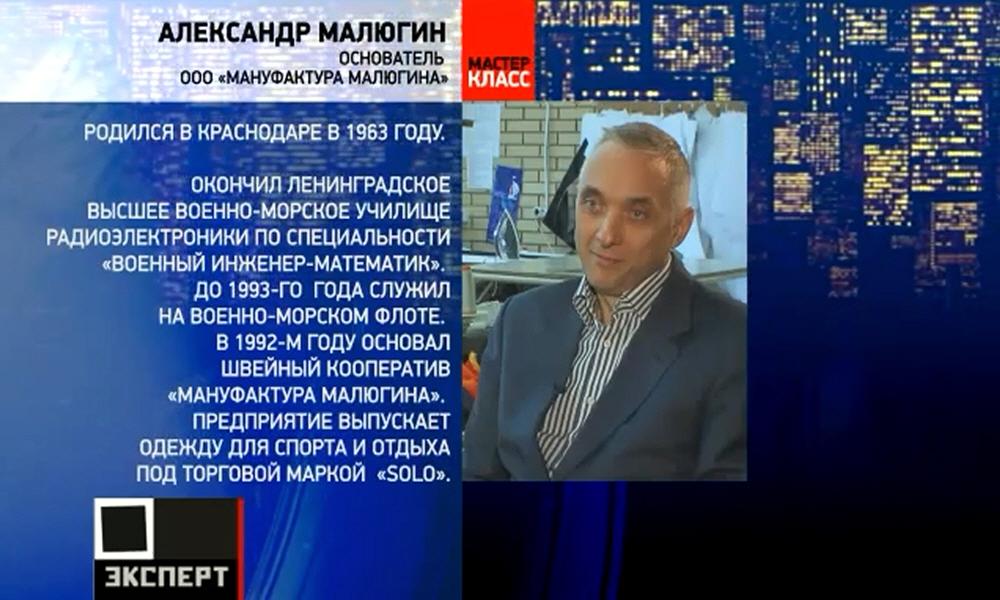 Александр Малюгин биография фото
