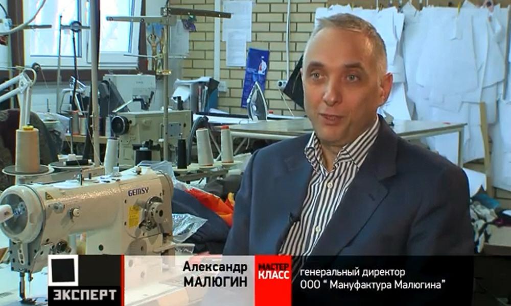Александр Малюгин - генеральный директор компании по производству спортивной одежды Solo