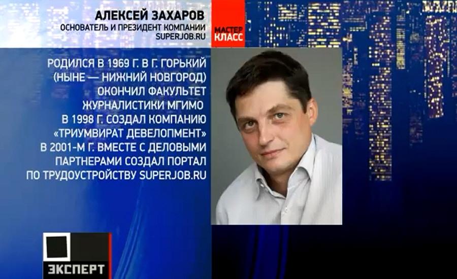 Алексей Захаров биография фото