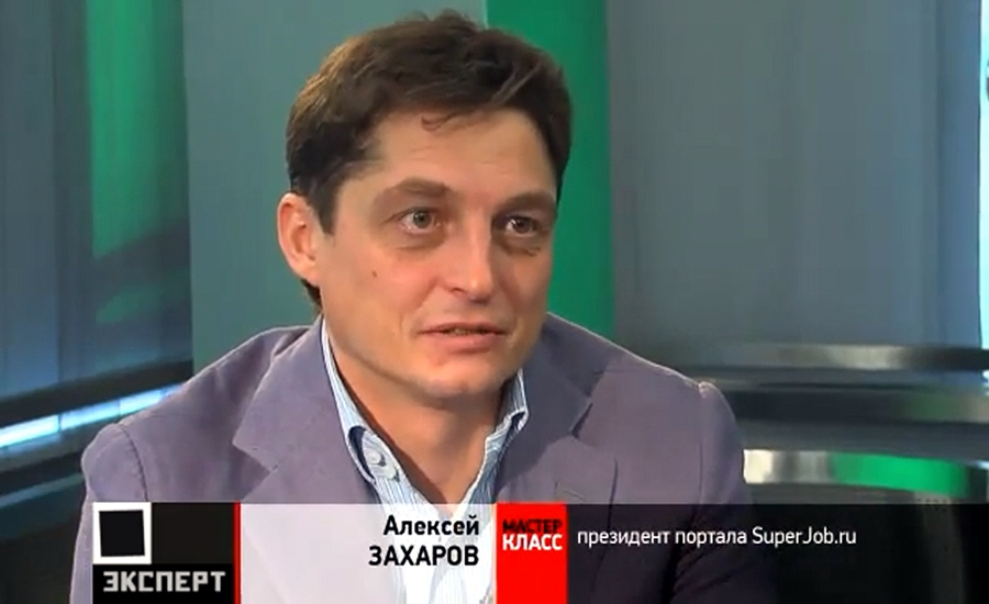 Алексей Захаров - основатель и президент рекрутингового портала SuperJob