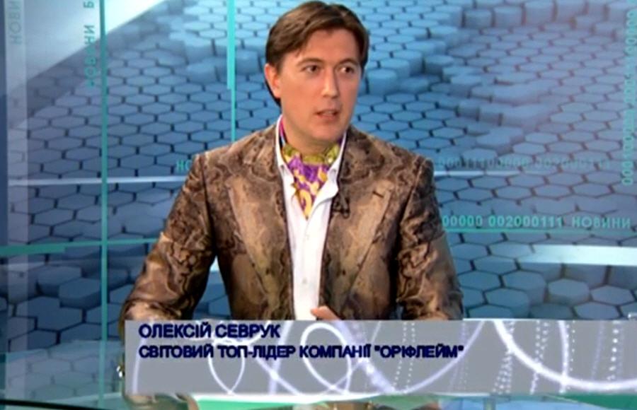 Алексей Севрук - мировой лидер компании Орифлейм