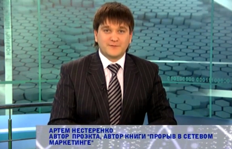 Артём Нестеренко - сетевой предприниматель, МЛМ-эксперт