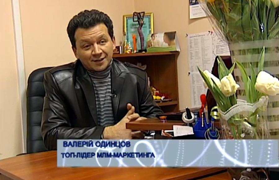 Валерий Одинцов - топ-лидер МЛМ