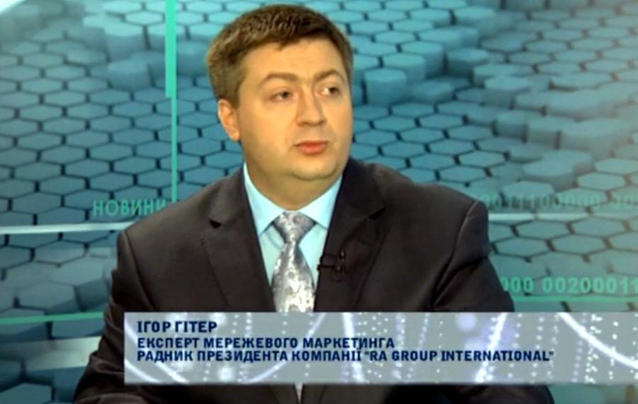 Игорь Гитер - эксперт сетевого маркетинга