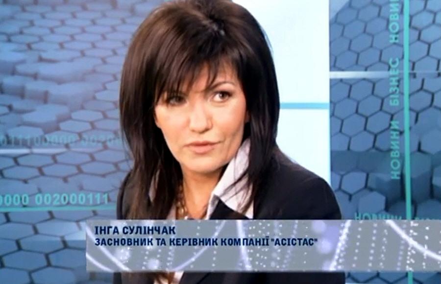 Инга Сулинчак - генеральный директор страховой компании АсcисТАС