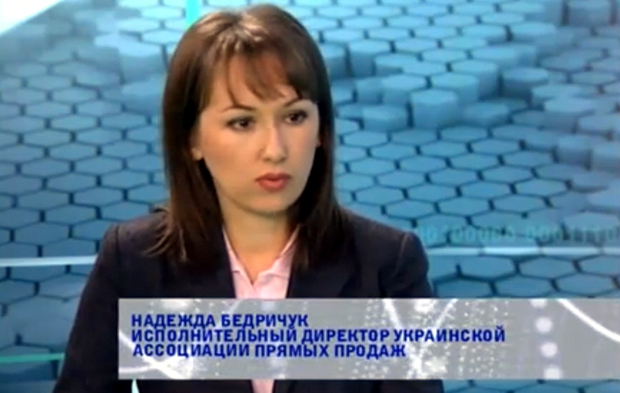 Надежда Бедричук - исполнительный директор Украинской Ассоциации Прямых Продаж