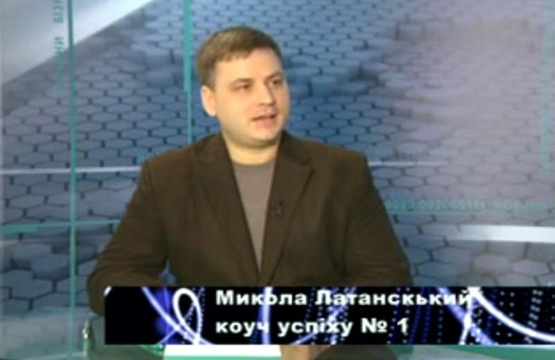 Николай Латанский - тренер Успеха, коуч