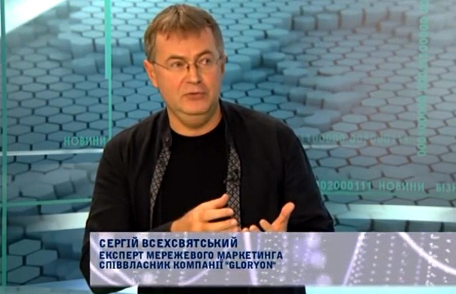 Сергей Всехсвятский - эксперт сетевого маркетинга, соучредитель сетевой компании Gloryon