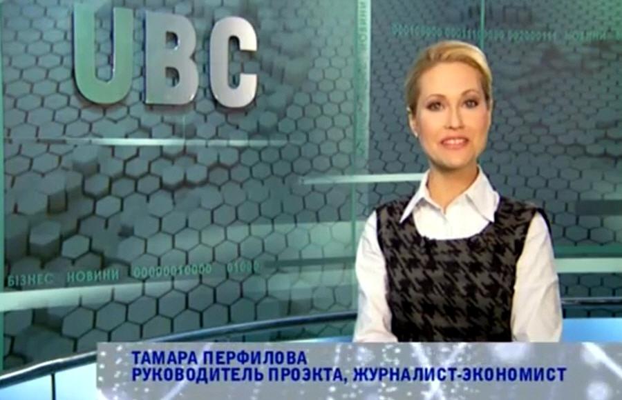 Тамара Перфилова - журналист, экономист, ведущая украинского бизнес-канала UBC