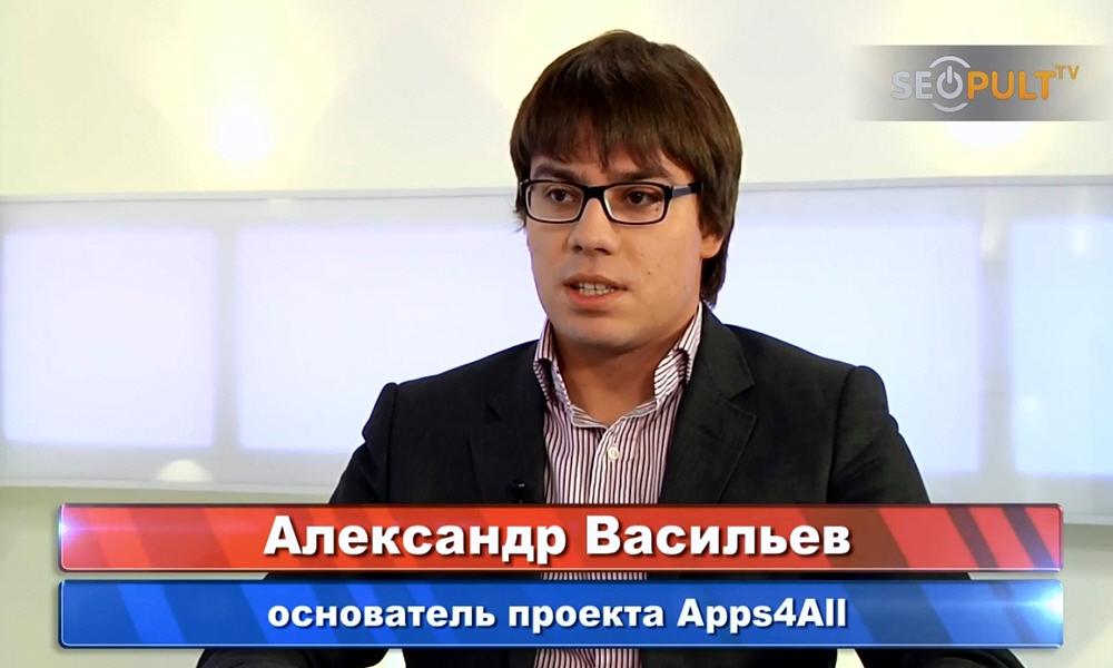Александр Васильев основатель компании Apps4All Мобильные бестселлеры