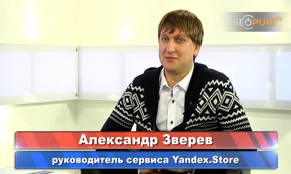 Александр Зверев руководитель сервиса Yandex.Store Мобильные бестселлеры