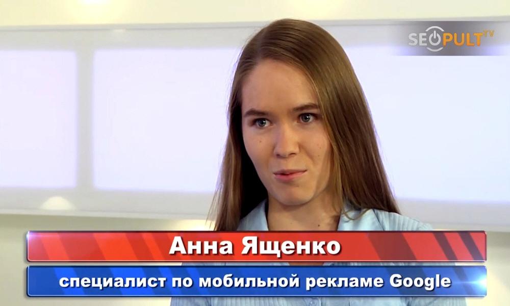 Анна Ященко специалист по мобильной рекламе компании Google Мобильные бестселлеры