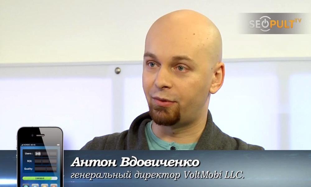 Антон Вдовиченко генеральный директор компании VoltMobi LLC Мобильные бестселлеры