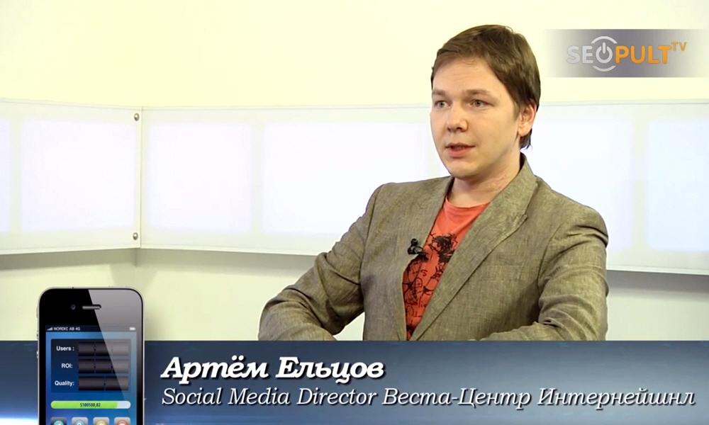 Артём Ельцов директор по социальным медиа ресторанного холдинга Веста-Центр Интернешнл