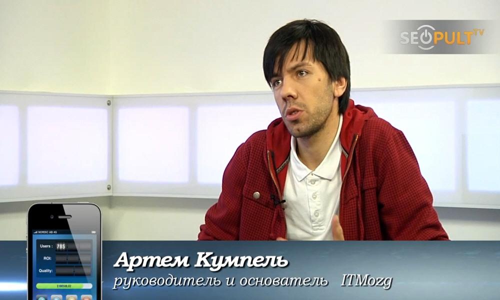 Артём Кумпель руководитель и основатель компании ITMozg Мобильные бестселлеры