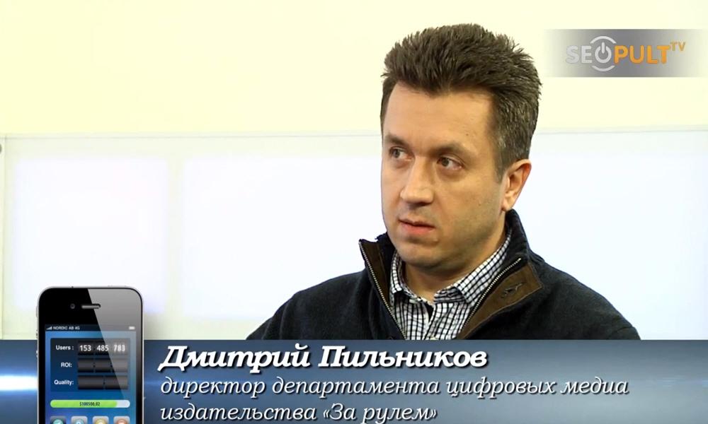 Дмитрий Пильников директор департамента цифровых медиа издательства За рулём Мобильные бестселлеры