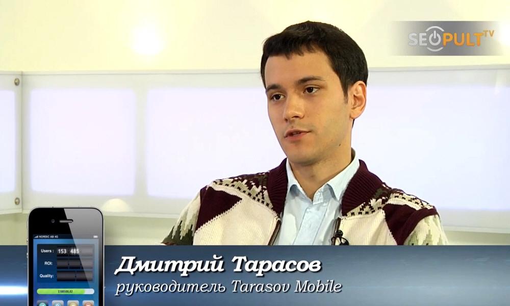 Дмитрий Тарасов генеральный директор компании Tarasov Mobile Мобильные бестселлеры