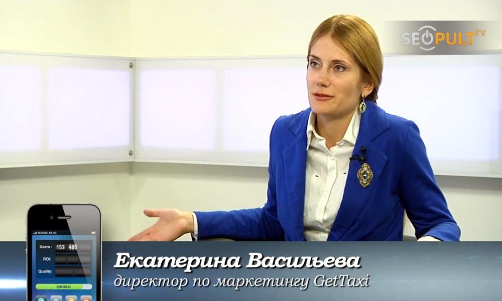 Екатерина Васильева директор по маркетингу компании GetTaxi Мобильные бестселлеры