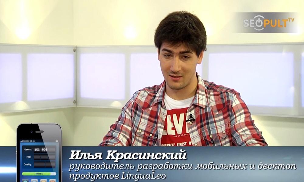 Илья Красинский руководитель разработки мобильных и десктоп продуктов LinguaLeo Мобильные бестселлеры
