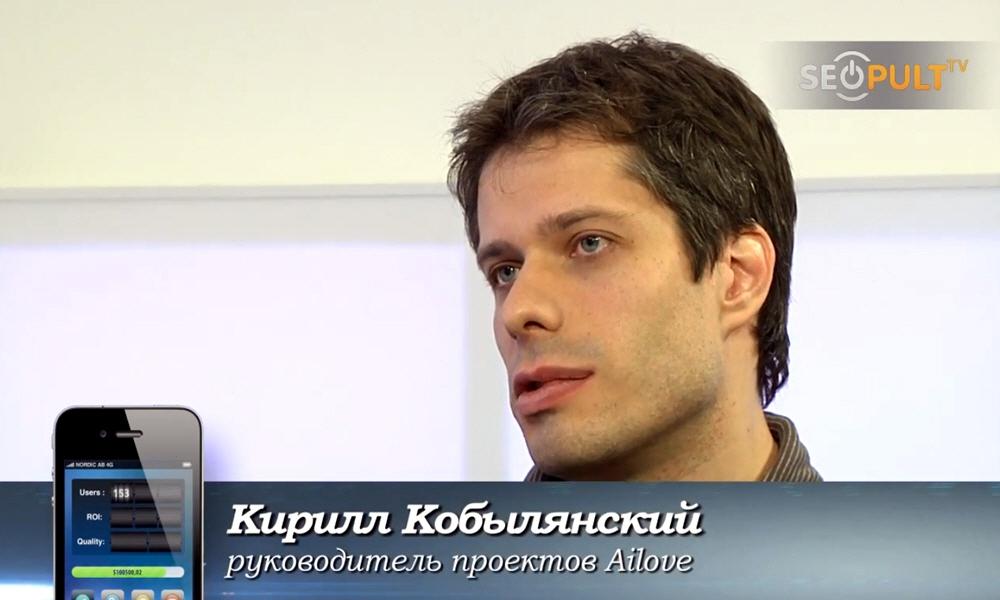 Кирилл Кобылянский руководитель проектов digital-агентства AiLove Мобильные бестселлеры
