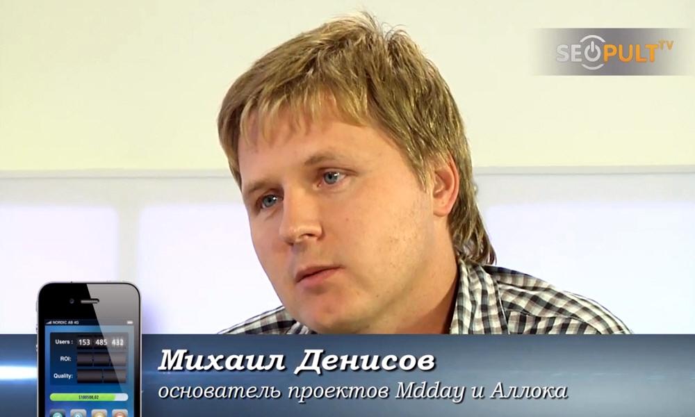 Михаил Денисов организатор мобильной конференции Mobile Developer Day Мобильные бестселлеры