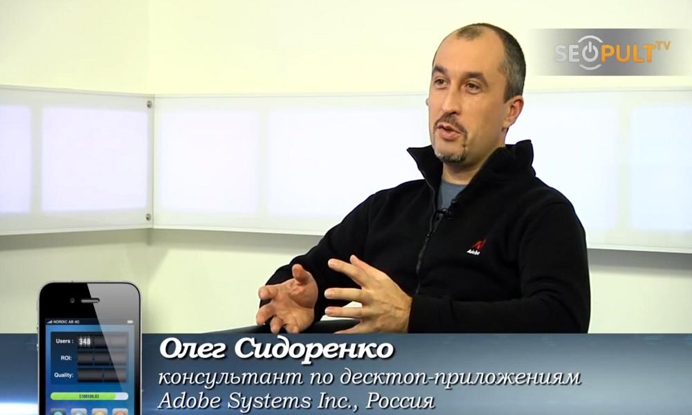 Дмитрий Пильников Консультант по десктоп-приложениям компании Adobe Systems в России и СНГ Мобильные бестселлеры